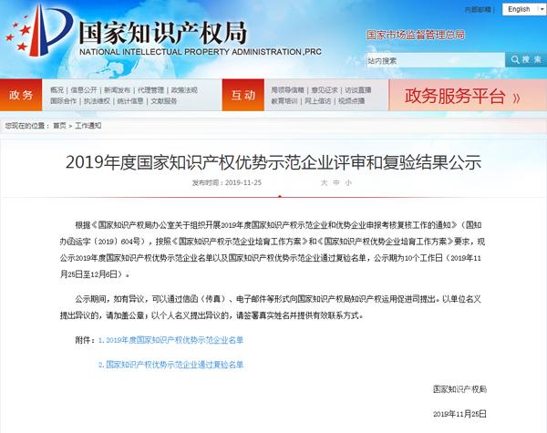 """喜讯!欧神诺荣获2019年国家知识产权优势企业""""称号"""
