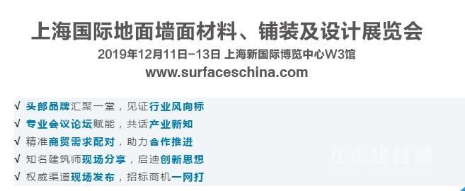 OMG!SURFACES China专业会议**新参会指南出炉