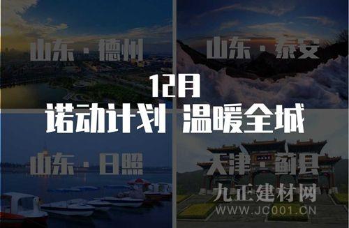 """""""悦童梦 诺同行""""欧神诺2019诺动公益德州站即将启程"""