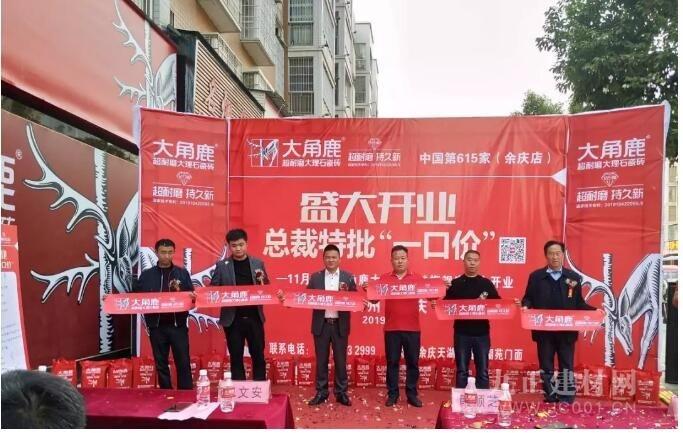 定金超200万!大角鹿中国6店盛大开业 人气爆满
