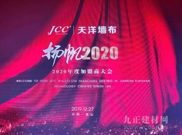 凝聚共识,共襄盛举,JCC天洋墙布2020扬帆正当时