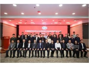 欧神诺当选品牌建设分会第一届理事会理事单位