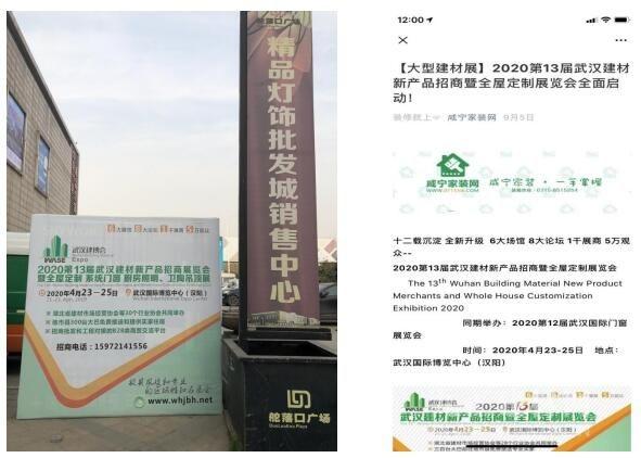 2020武汉建博会6馆联展全新升级  匠心打造优质平台