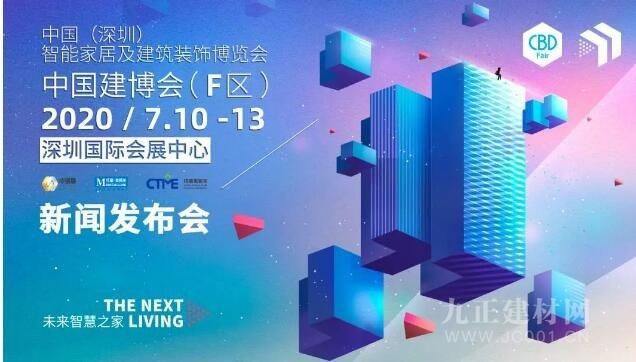 CBD 深圳 | 智能家居新高地,中国建博会(深圳)扬帆起航