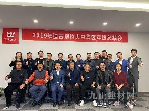 迪古里拉2019年全国总结会召开 在中国迎接全新发展局面