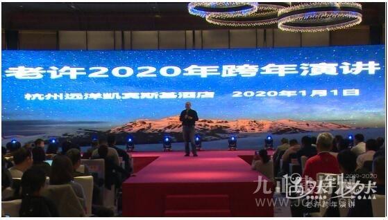 2020中国家装家居行业老许跨年演讲(精华版)