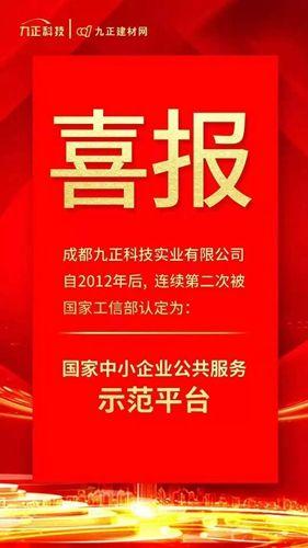 恭喜万博体育mantbex网页版登录科技实业有限公司国家工信部认定为国家中小企业公共服务示范平台