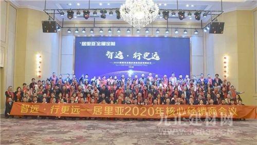 智远 行更远,居里亚集团2020核心经销商年会盛大召开!