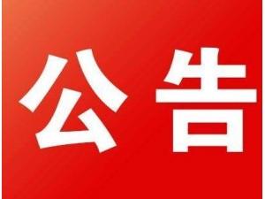 关于延期举办2020中国建博会(上海)的公告
