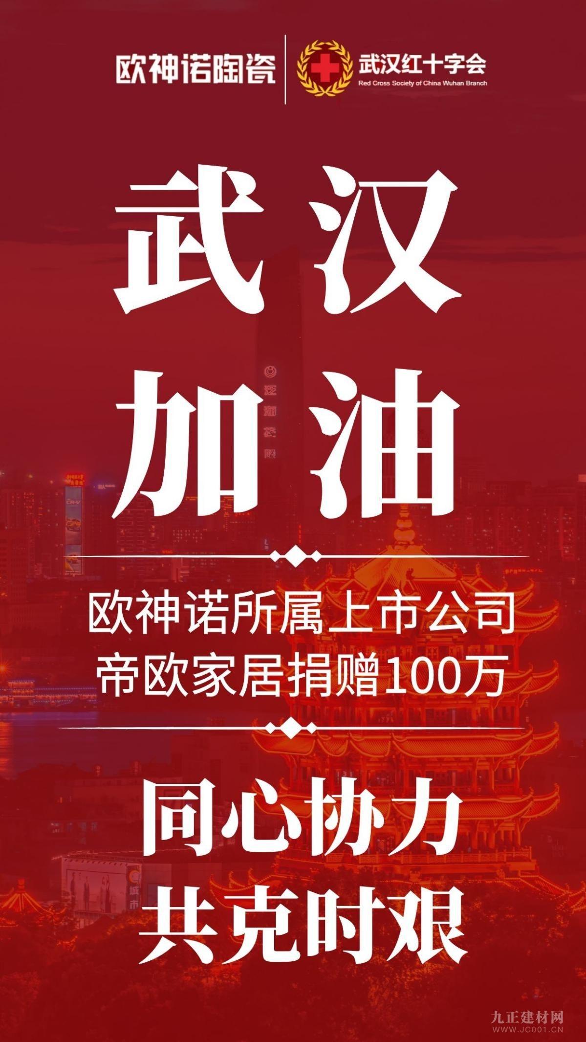 武汉,我们挺你!欧神诺所属上市公司帝欧家居捐赠100万元助力疫情防控