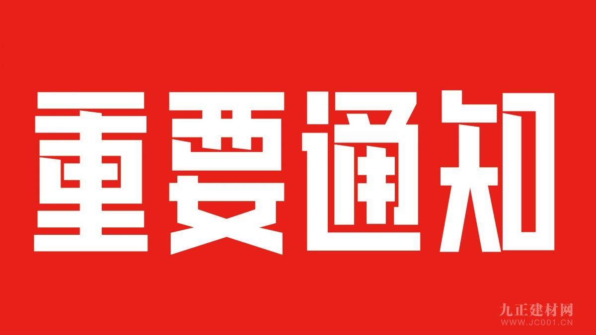 关于延期举办第45届中国(广州)国际家具博览会的公告