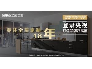 利剑出鞘,2月10日居里亚品牌广告重磅登陆央视,尽请期待!