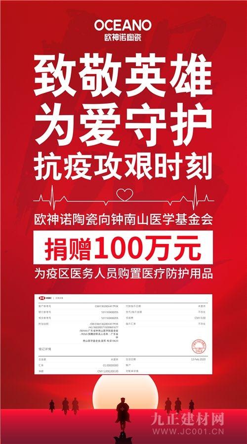 驰援抗疫前线!欧神诺陶瓷向钟南山医学基金会捐赠100万元