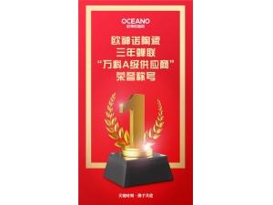 """喜讯!欧神诺陶瓷荣获""""2019年度万科A级供应商"""" 荣誉称号"""
