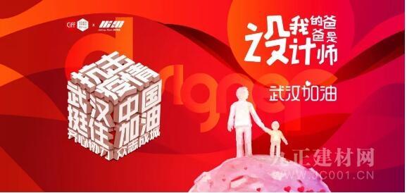 CIFF广州·设交圈 | 中国设计与爱前行!