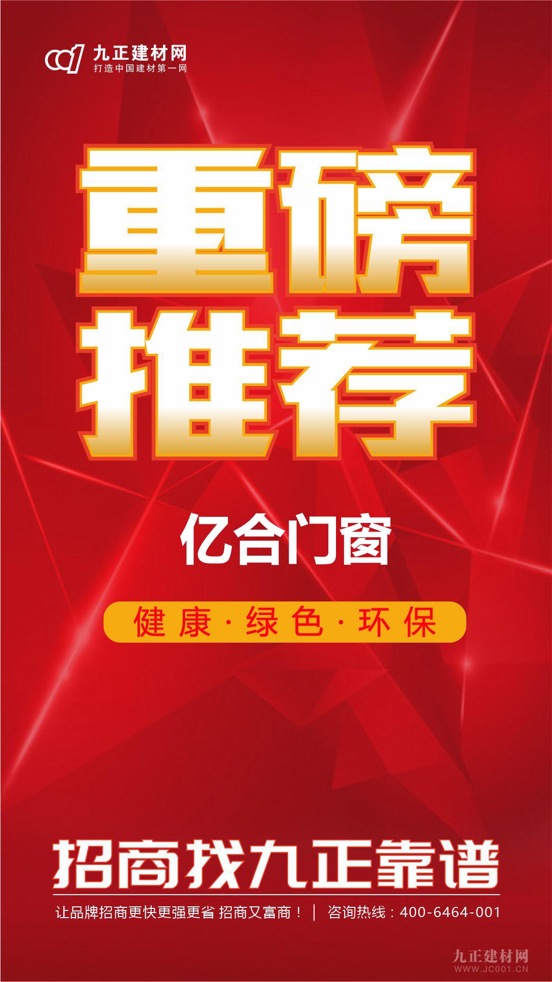 【九正重磅推薦】億合門窗——中國門窗領軍品牌