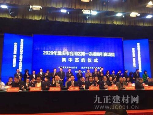 拟投资50亿!西部国际工业博览城正式签约落地合川!
