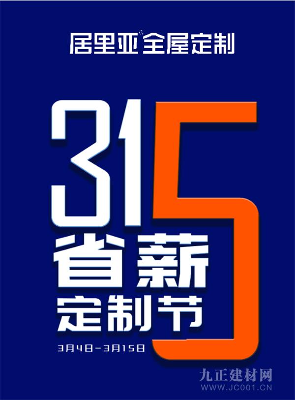 居里亚3·15省薪定制节火热开始,免费口罩预约中~
