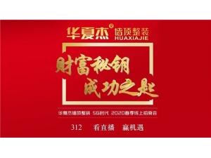 1.46万人,218单加盟金,华夏杰2020春季线上招商会,引领5G新时代!