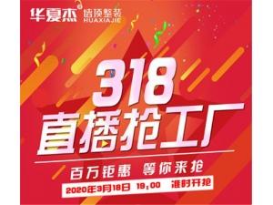 """【捷报】喜签426单 —— 华夏杰""""3.18线上抢工厂""""直播活动圆满结束!"""