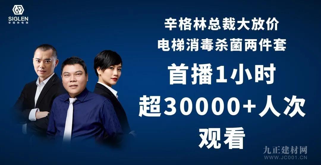 线上直播销售拓宽市场渠道,广东电梯厂家开启安全乘梯新时代