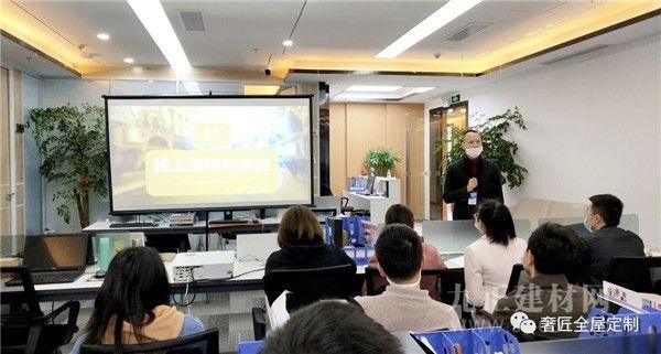 学习不停 进步不止 | 奢匠营销中心开展线上营销专题培训