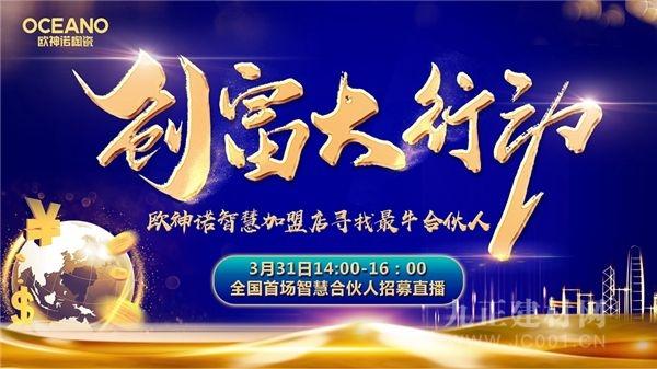欧神诺智慧门店合伙人线上直播招商会,3月20日邀您同屏!