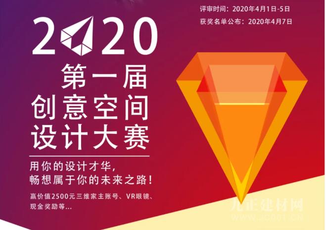 好消息!居里亞2020屆創意空間設計大賽來啦,免費做設計還有千元現金大獎!