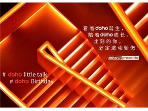 doho 8周岁生日丨做酷的自己,我们一直在路上!
