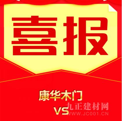 【喜报】康华木门与九正建材网达成战略合作