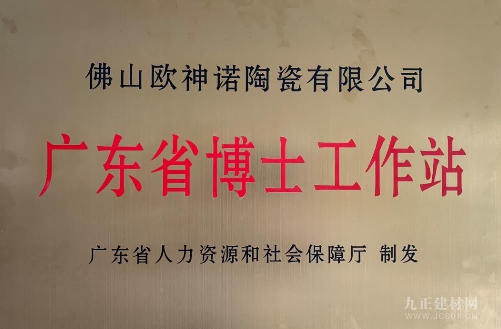 重磅!欧神诺获批设立广东省博士工作站