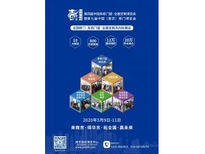 行业首展!2020南京门