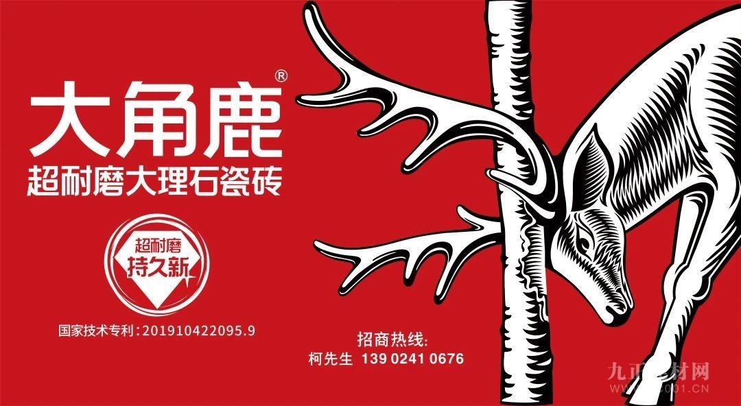 大角鹿情系意大利,中国品牌的全球责任