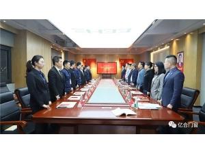 4月2日,中共亿合门窗支部委员会召开成立大会