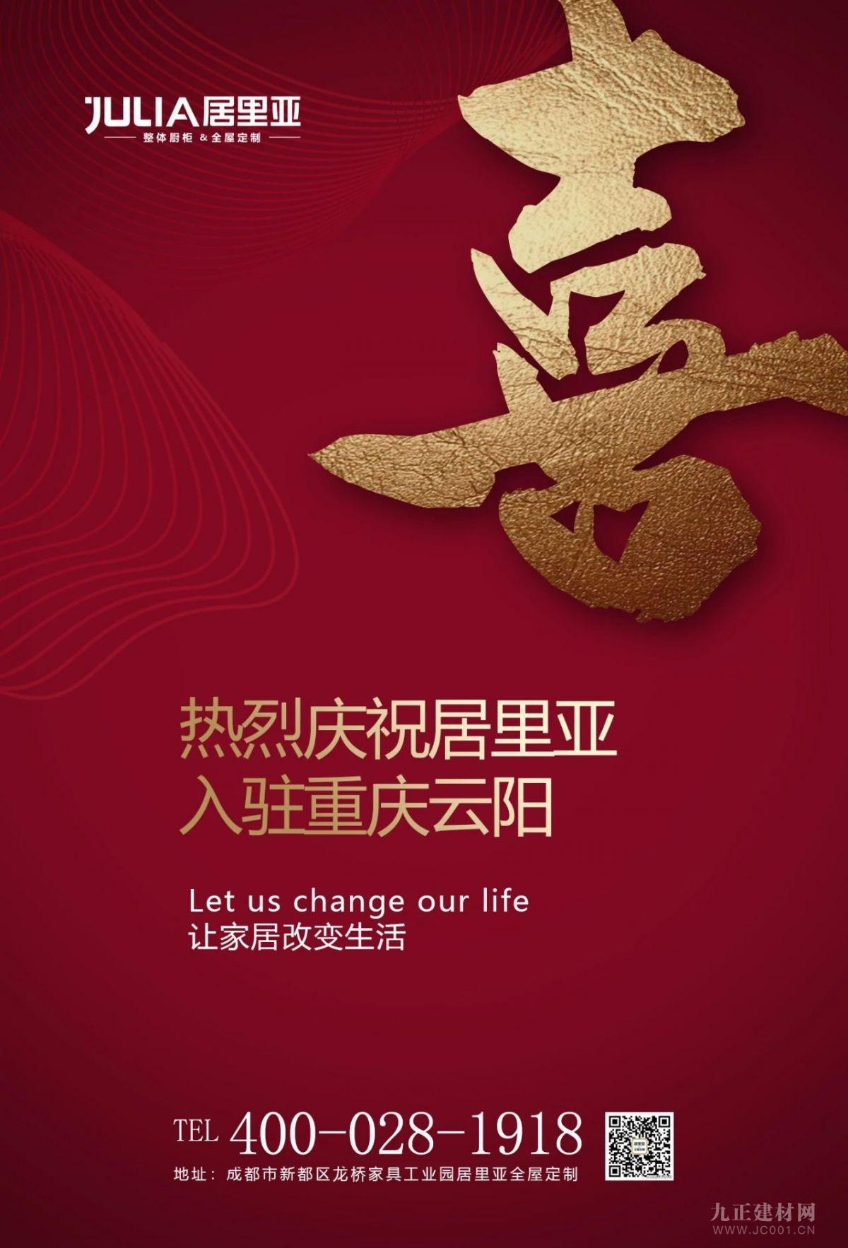 热烈祝贺居里亚入驻重庆云阳