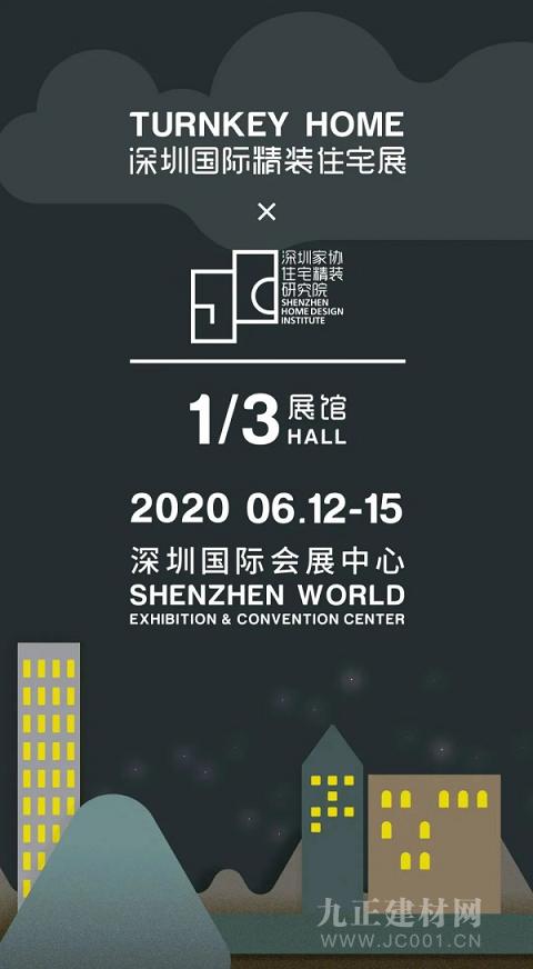 2020深圳国际精装住宅展 | 精装院:29㎡漫乐小屋,一家四口与宠物的快乐生活
