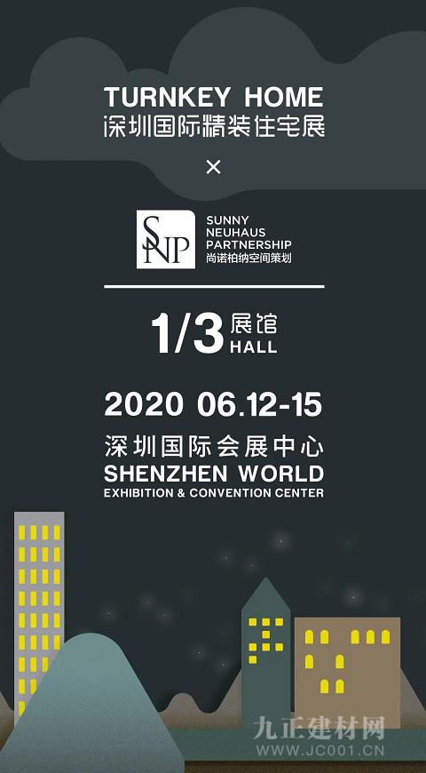 2020深圳国际精装住宅展× SNP:50㎡单亲妈妈和两个孩子的甜蜜小家