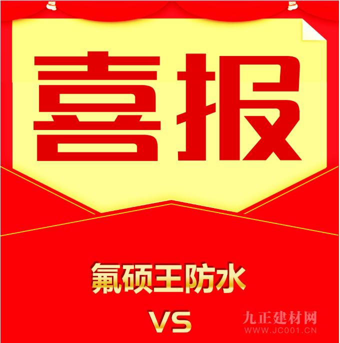 【喜报】氟硕王防水与九正建材网达成战略合作!领跑数字化招商富商新赛道!
