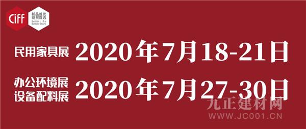 CIFF广州 | 本周这三场直播,中国家博会都帮你安排好了