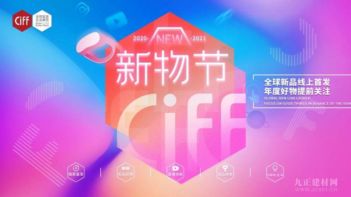 CIFF 上海虹桥 | 疫情下的新营销,CIFF新物节来支招