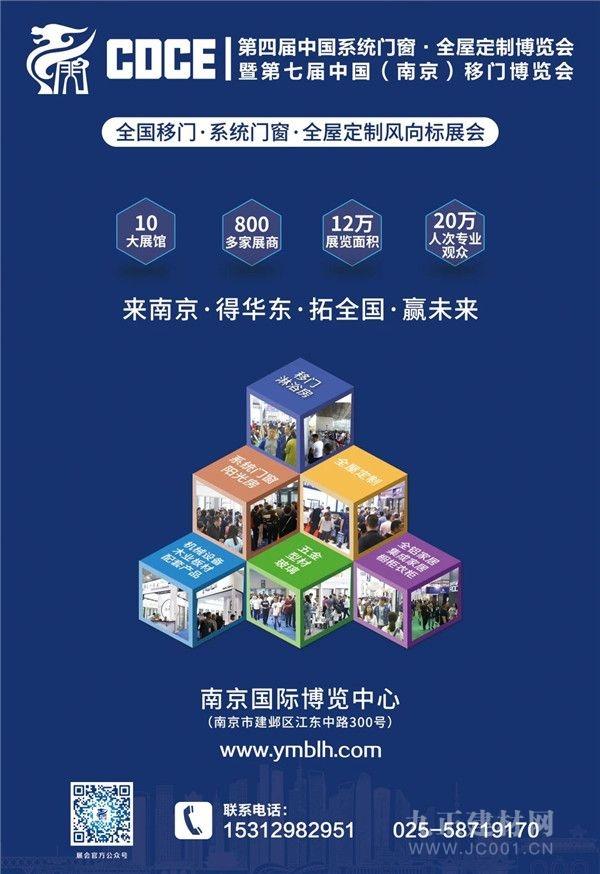 最新通知!CDCE-2020南京门窗移门定制展延期通知