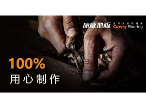 """【大牌动态】康威地板强势""""占领""""成都市区上百家中石油广告"""