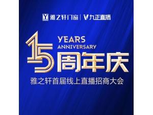 15周年庆|雅之轩首届线上直播招商大会,4.28邀您同屏!