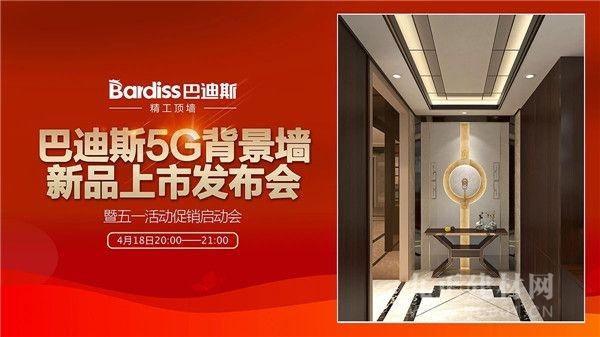 祝贺:巴迪斯5G背景墙新品发布会完美收官