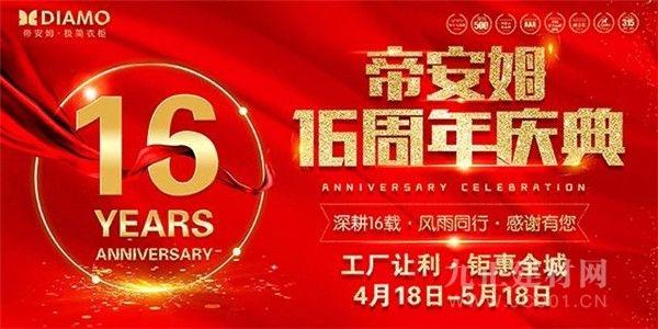 帝安姆16周年庆典·工厂让利·钜惠全城