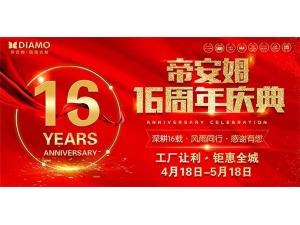 帝安姆16周年慶典·工廠讓利·鉅惠全城