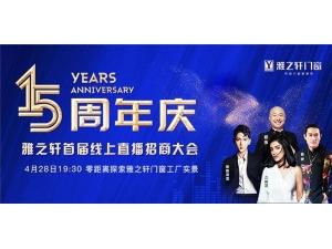 雅之軒丨首屆線上直播招商大會,4.28邀您同屏!