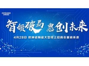 4月28日欧神诺线上直播招商会,以全产品为终端门店赋能