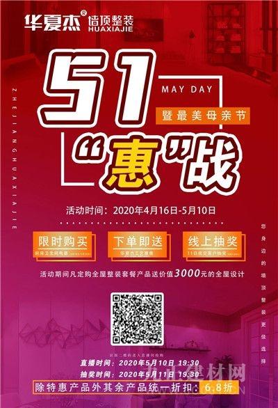"""五一""""惠""""战,火爆来袭——锁定华夏杰5.10线上直播厂购会"""