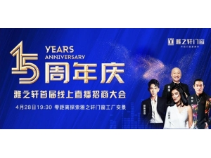 YZXUAN丨2020年首场线上直播招商会完美收官!